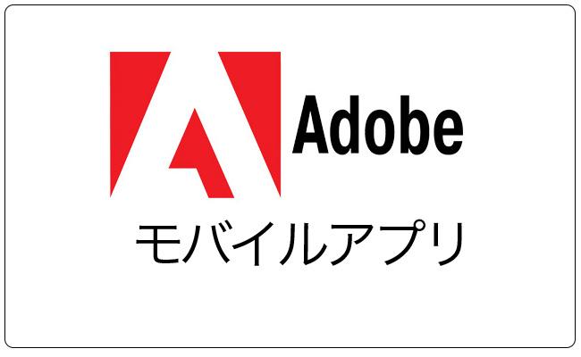 adobe-mobile