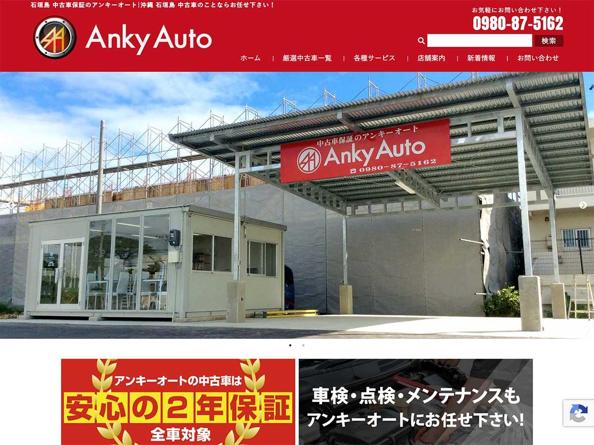石垣島 中古車保証のアンキーオート