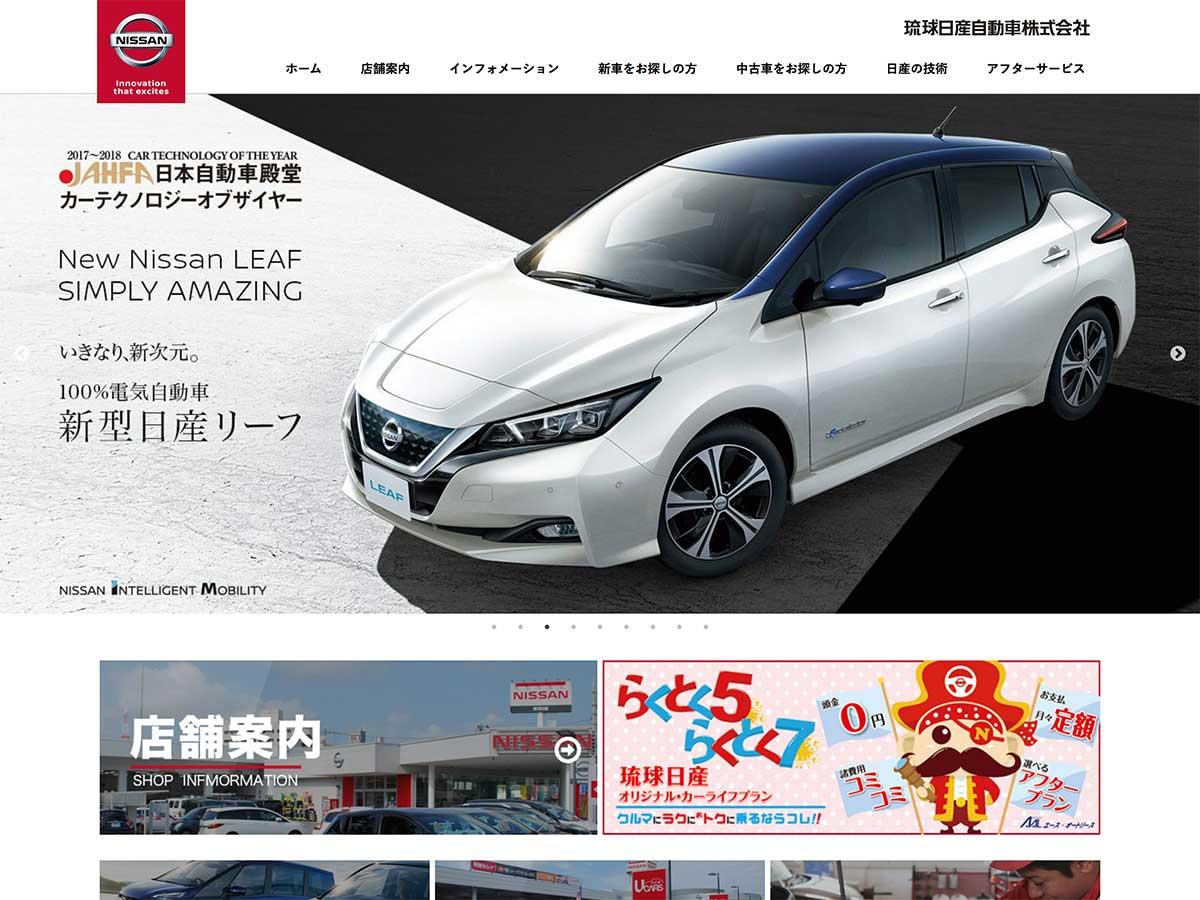 沖縄 日産正規ディーラー 琉球日産自動車